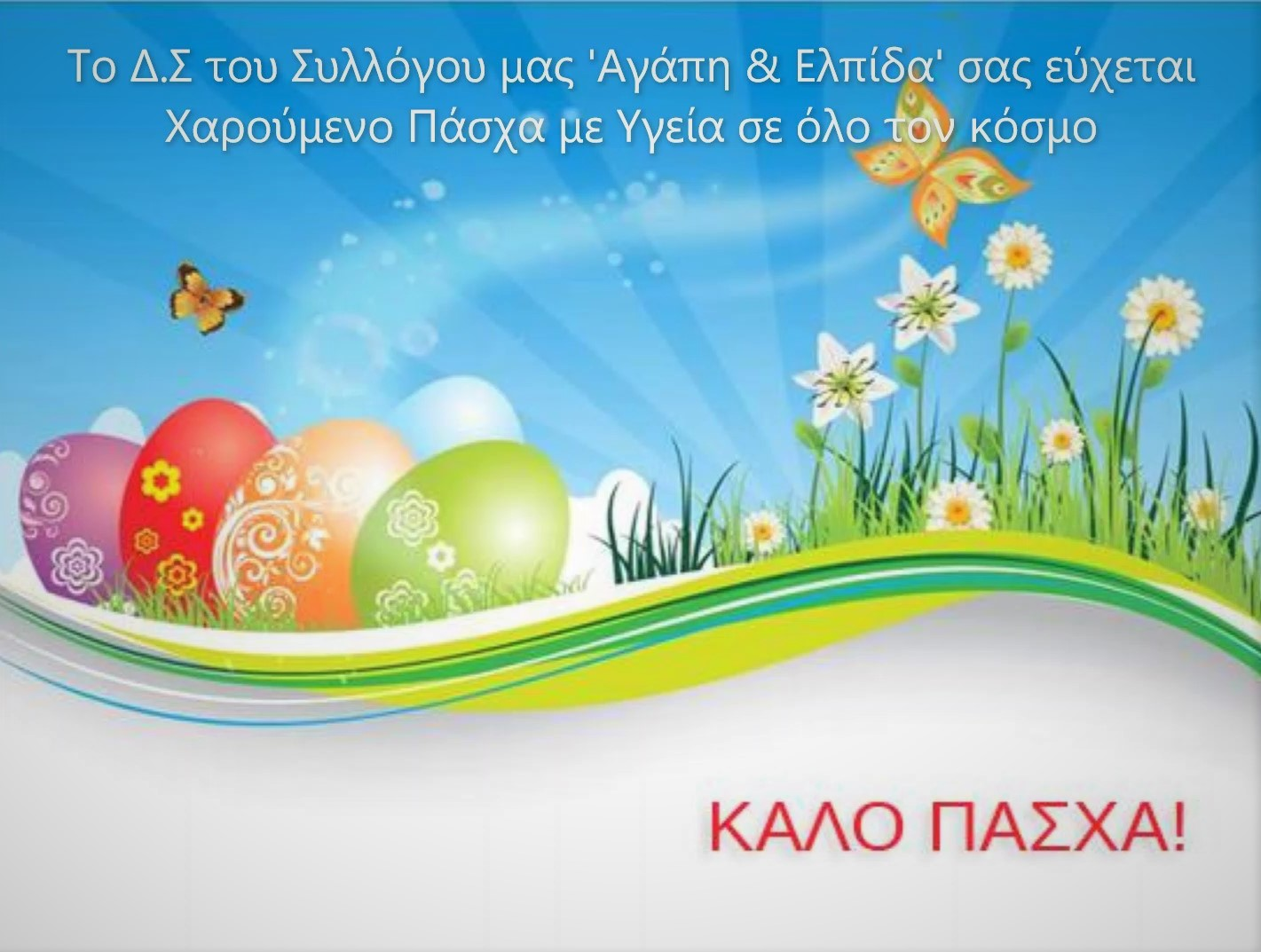 Ευχετήρια κάρτα - Πάσχα 2021